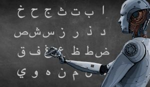 Arabic and AI on Arabic Language Day 2019